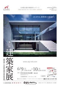 第11回建築家展