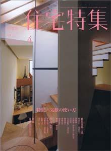 新建築住宅特集2013年4月号